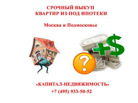Продажа ипотечной квартиры в
