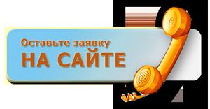 Оставить заявку на обмен квартиры в Москве