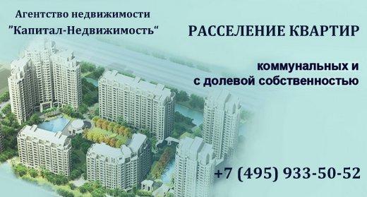 Расселение коммунальных квартир в Москве