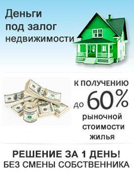 Нужны деньги под залог недвижимости