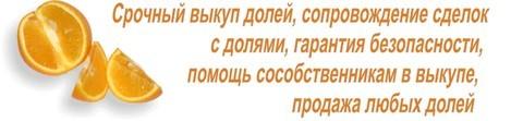 Срочный выкуп доли в квартире в Москве