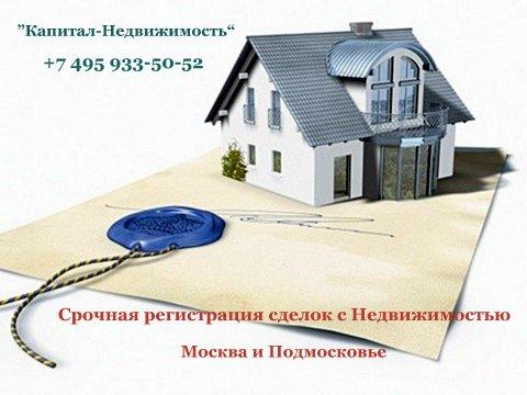 Регистрация собственности на квартиру в подмосковье